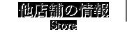他店舗の情報