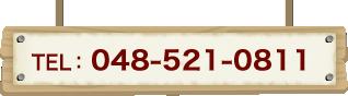 TEL:048-521-0811